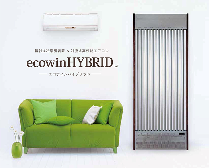 ecowinHYBRID 輻射式冷暖房装置×対流式高性能エアコン