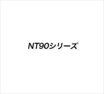 NT90シリーズ(BL認定改修用墜落防止アルミ手すり)